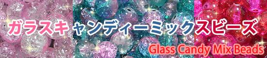 ガラスキャンディーミックスビーズ