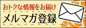 ■メルマガ登録■