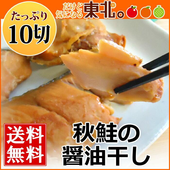 秋鮭醤油干し