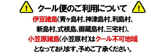 ■クール便について■