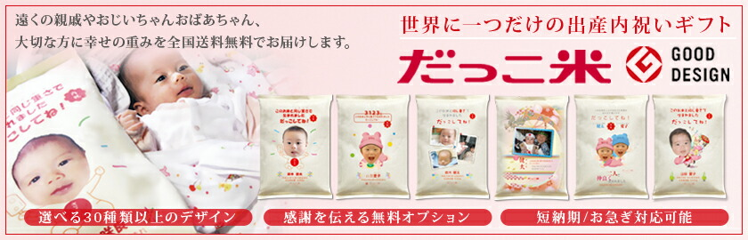 出産内祝いギフト だっこ米 出生時体重と同じ重さのお米を贈るギフト