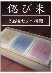 偲び米3品種