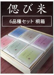 偲び米6品種