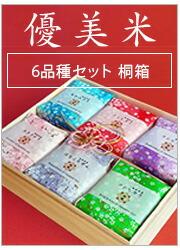 優美米6品種