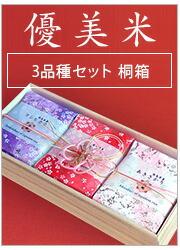 優美米3品種