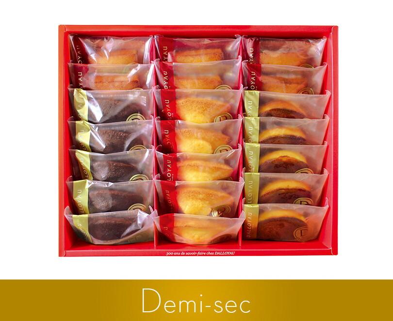内祝 お祝い ギフト マカロン ダロワイヨ ドゥミセック詰め合わせ(21個入)内祝 ブライダル 引き菓子 ウェディング