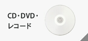 CD・DVD・レコード用