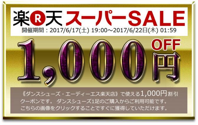 ダンスシューズクーポン1000円