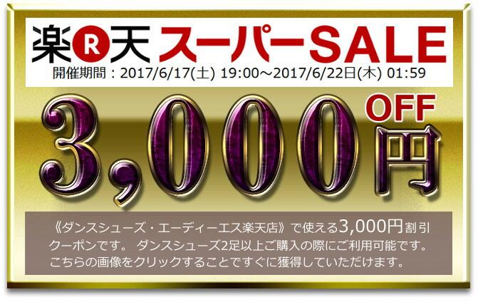 ダンスシューズクーポン3000円