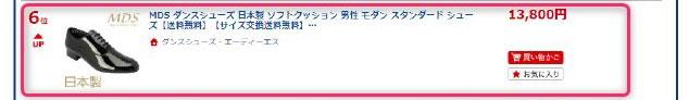 社交ダンスシューズ 売れ筋ランキング 2020年1月3日 5