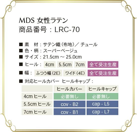 lrc-70 取り扱いサイズ、幅、ヒール高について