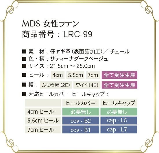 lrc-99 取り扱いサイズ、幅、ヒール高について