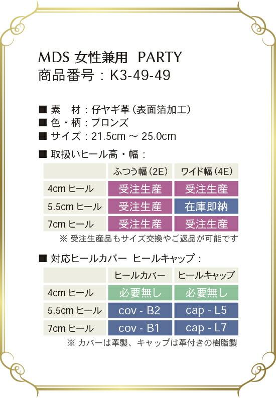 k3-49-49 取り扱いサイズ、幅、ヒール高について
