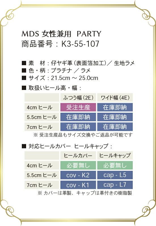 k3-55-107 取り扱いサイズ、幅、ヒール高について