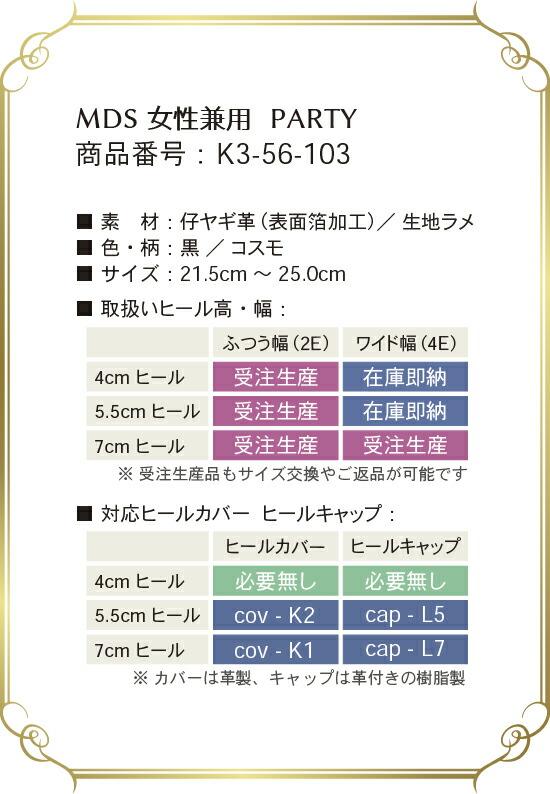 k3-56-103 取り扱いサイズ、幅、ヒール高について
