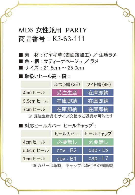 k3-63-111 取り扱いサイズ、幅、ヒール高について