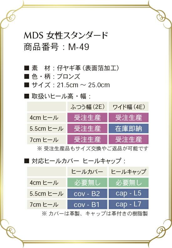 m-49 取り扱いサイズ、幅、ヒール高について