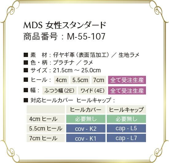m-55-107 取り扱いサイズ、幅、ヒール高について