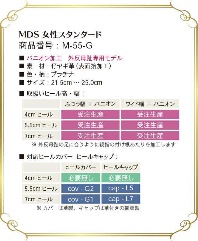 yj-m-55-g 取り扱いサイズ、幅、ヒール高について