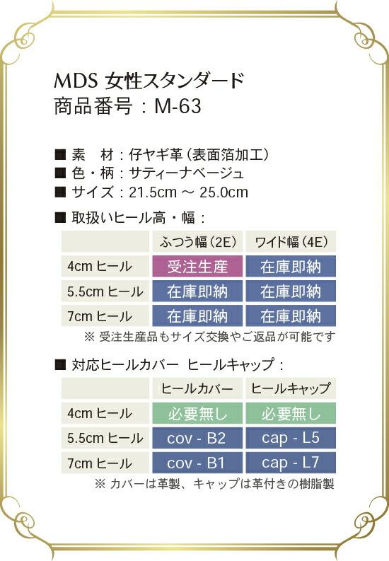 m-63 取り扱いサイズ、幅、ヒール高について