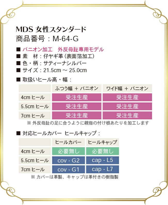 yj-m-64-g 取り扱いサイズ、幅、ヒール高について