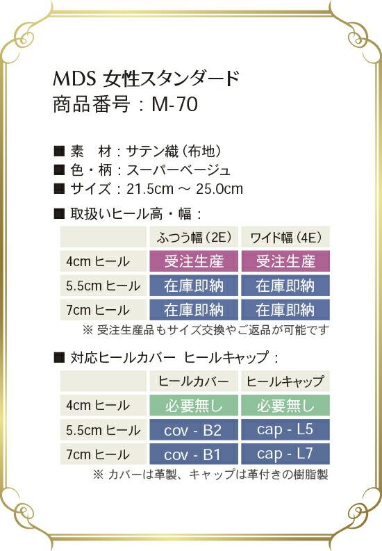 m-70 取り扱いサイズ、幅、ヒール高について
