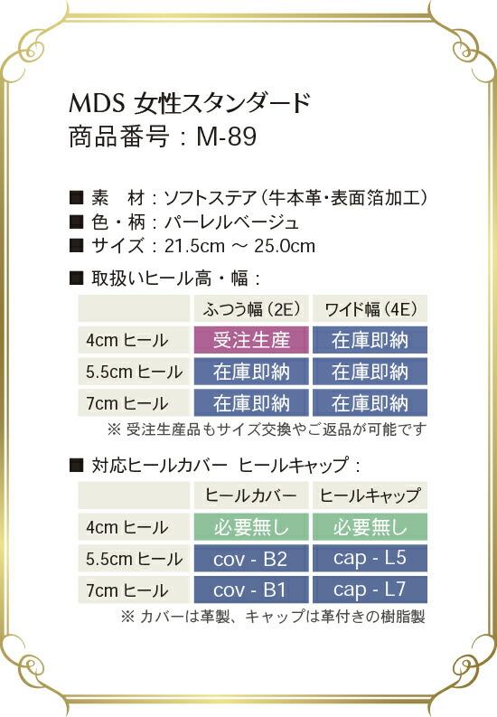 https://image.rakuten.co.jp/dance-ads/cabinet/mds/mds_l_s/m-89.jpg