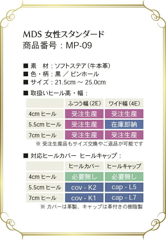 mp-09 取り扱いサイズ、幅、ヒール高について