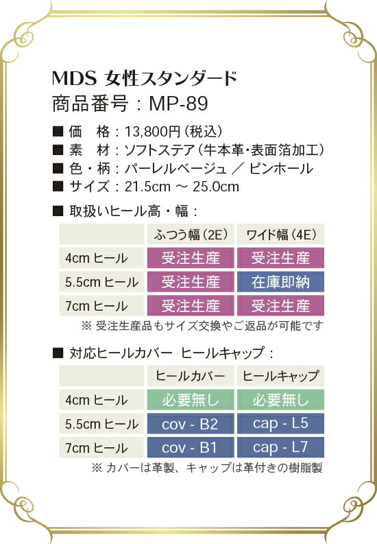 mp-89 取り扱いサイズ、幅、ヒール高について