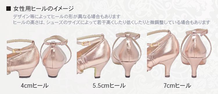 女性用ヒール高の種類 4cmヒール 5.5cmヒール 7cmヒール