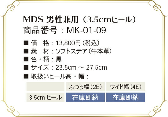 mk-01-09 取り扱いサイズ、幅、ヒール高について