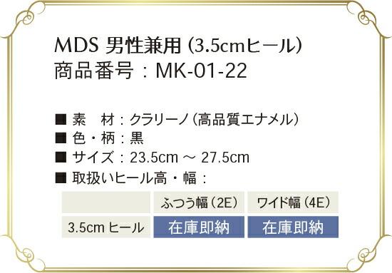 mk-01-22 取り扱いサイズ、幅、ヒール高について