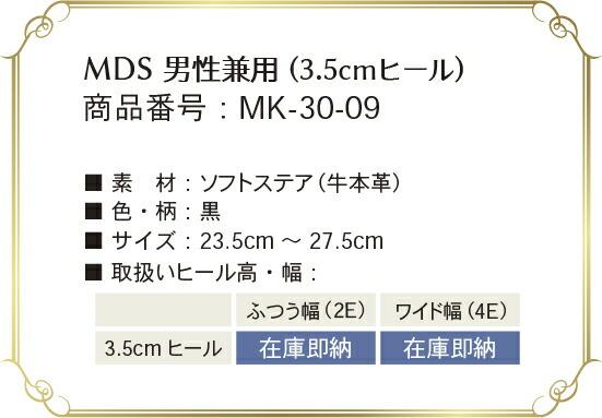 mk-30-09 取り扱いサイズ、幅、ヒール高について