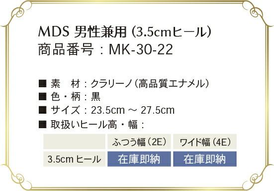 mk-30-22 取り扱いサイズ、幅、ヒール高について