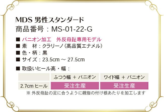 yj-ms-01-22-g 取り扱いサイズ、幅、ヒール高について