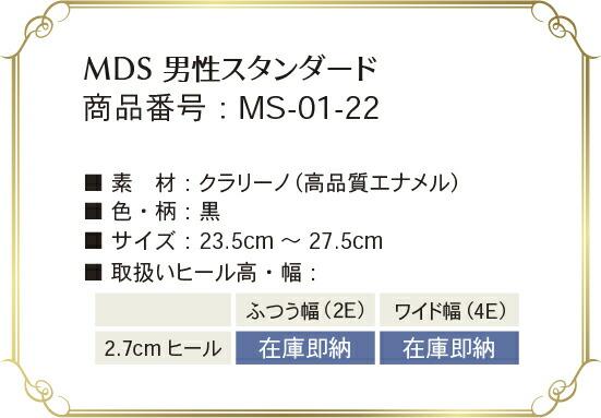 ms-01-22 取り扱いサイズ、幅、ヒール高について