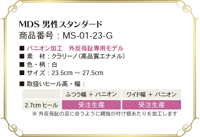 yj-ms-01-23-g 取り扱いサイズ、幅、ヒール高について