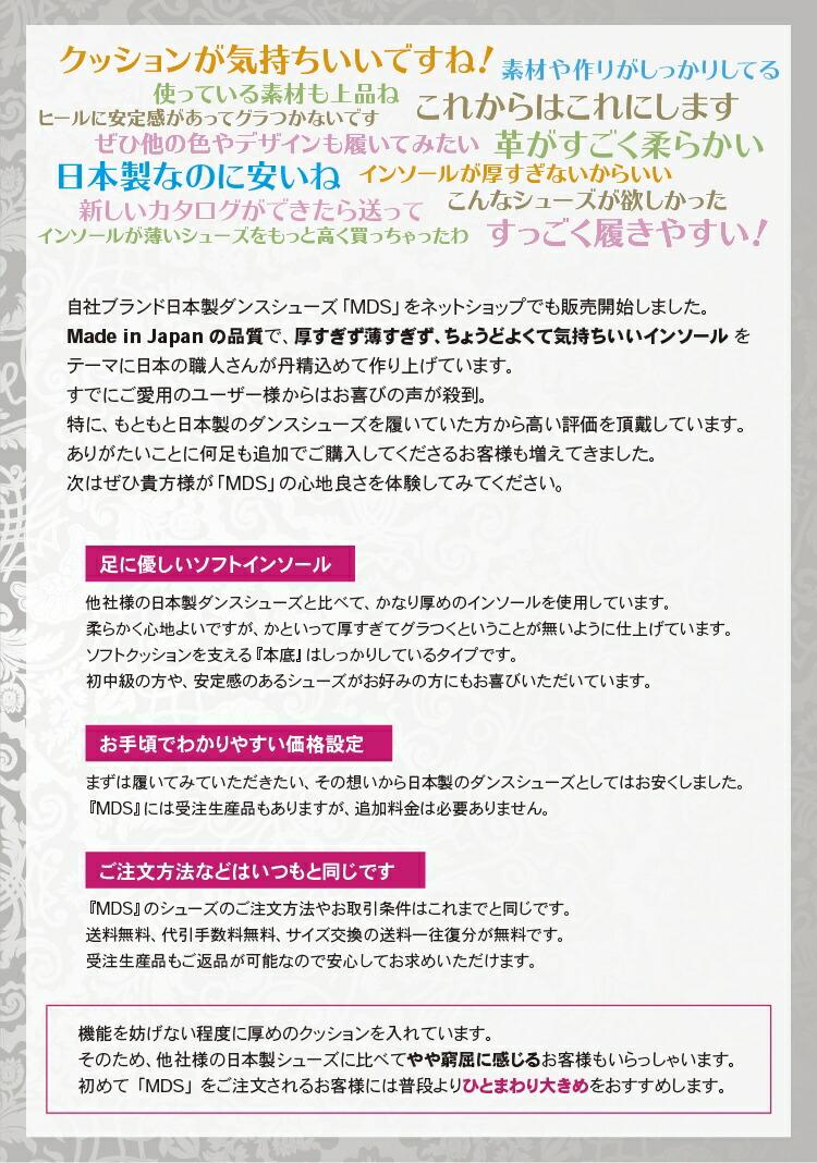 社交ダンスシューズのMDSはMade in Japan の品質で、厚すぎず薄すぎず、ちょうどよくて気持ちいいインソールです