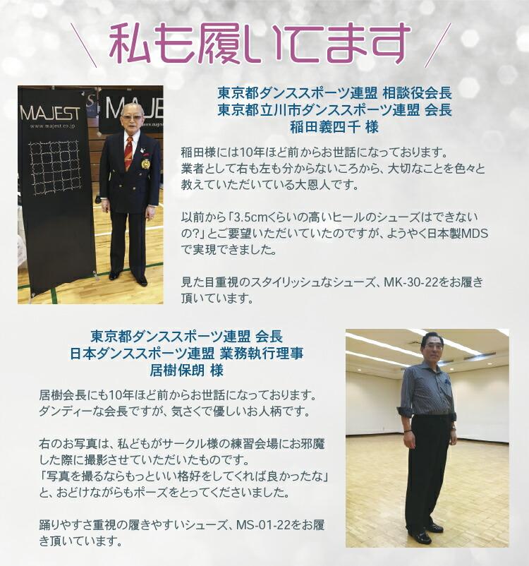 ダンスシューズMDS 私も履いてます 東京都ダンススポーツ連盟 稲田義四千 様 居樹保朗 様