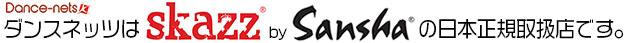 ダンスネッツはSkazz by Sanshaの日本正規取扱店です。