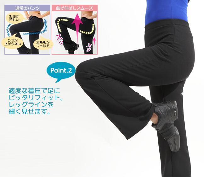 ダンスパンツ ジャズパンツ ジャズダンス パンツ ヨガパンツ ストレッチ レディース フレア 美脚 脚長