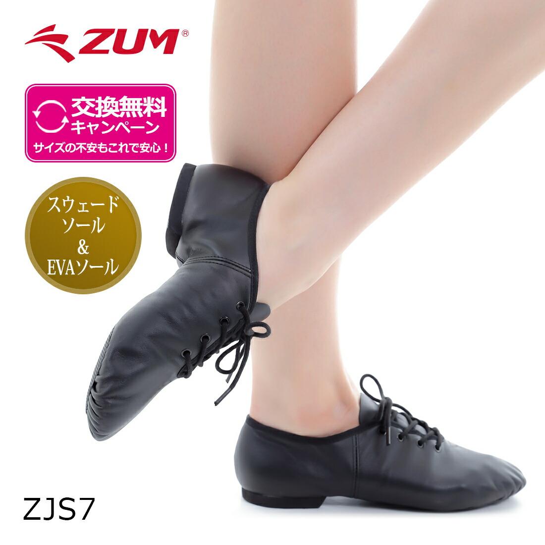 ジャズシューズ ジャズダンス シューズ ZUM ZJS7