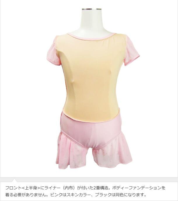 049959038f6c5  Capezio カペジオ 3948C子供用スカート付レオタード