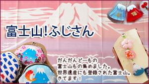 富士山topへ