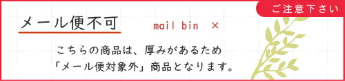 メール便不可商品