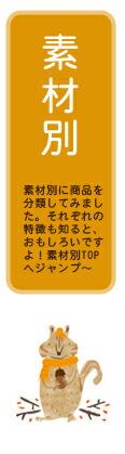 素材別TOP