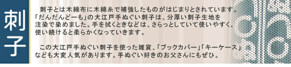 刺子トップ