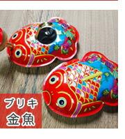 ブリキ金魚
