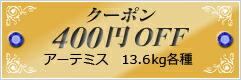クーポン400円OFF_2