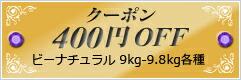クーポン400円OFF_4